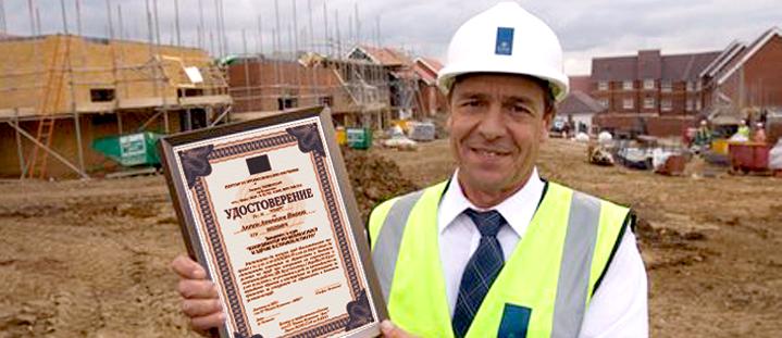 Курс за длъжностно лице по ЗБУТ в строителството